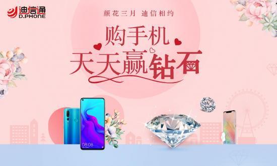 """""""颜花三月 迪信相约""""购手机天天赢钻石"""