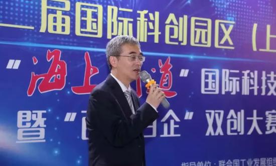 联合国工业发展组织上海全球科技创新中心副主任 吴玉刚