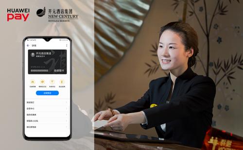 Huawei Pay携手开元酒店,开拓酒店服务新渠道