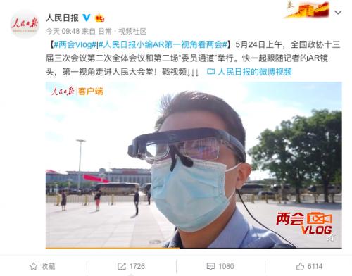 人民日报采用Rokid Glass 2作为AR采访设备