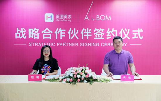 美图美妆运营中心总经理刘艳与A。 by BOM 常务理事吴松签约仪式现场