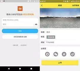 360度全景类App(百度圈图、全景相机、360全景照片等)