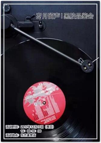 """说到""""黑胶唱片"""",有些人可能会抱有这样的看法:"""