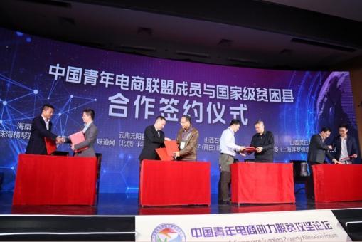 (图:中国青年电商联盟与国家级贫困县签订了电商扶贫合作协议)