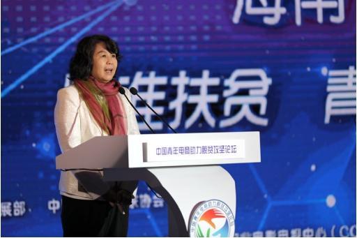 (图:中国农业电影电视中心(CCTV-7农业节目)总编辑傅雪柳出席论坛并致辞)