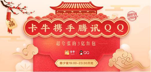 卡牛携手腾讯QQ 除夕派发3亿走运红包