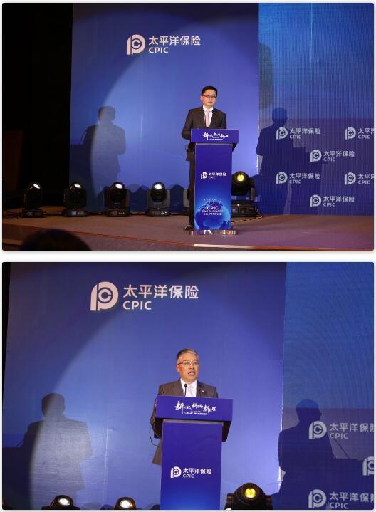 """中国太保在京举行2017""""一带一路""""海外业务对接会"""