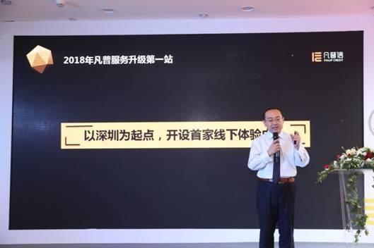 (凡普信CEO刘琦)