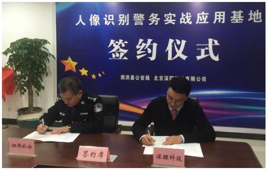 (泗洪县公安局与北京深醒科技有限公司签署战略合作协议)