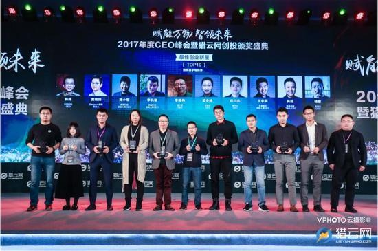"""映美传媒包揽猎云网公司、个人两项大奖 创始人吴延荣获""""最佳创业新星TOP10""""奖"""