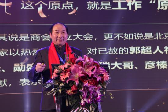 (图为北京武穴商会新当选的首届会长吴永先先生就职发言)