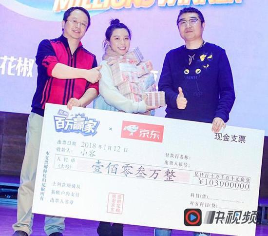 图2。周鸿祎与徐雷将103万奖金交于小容手中