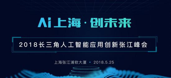 AI上海·创未来——你想知道的2018人工智能发展浪潮,全在这里!