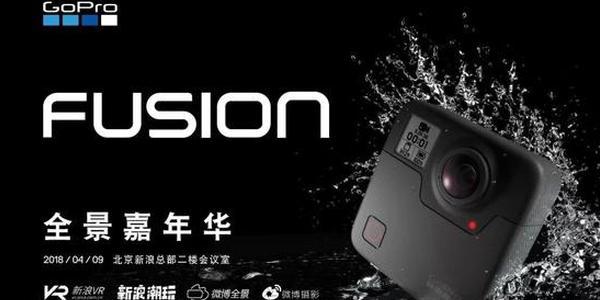 全景摄影引爆新浪总部 Fusion全景嘉年华圆满结束