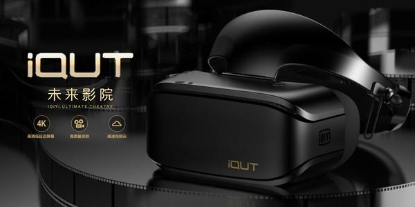 奇遇二代VR一体机售价3999元 爱奇艺智能CEO熊文回应价格问题
