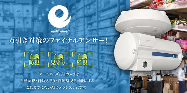 日本最新AI黑科技 一台摄像头让一家店每年多赚150万
