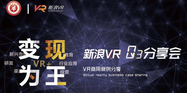 新浪VR「变现为王」Q3分享会纪实:行业大咖分享VR商用案例