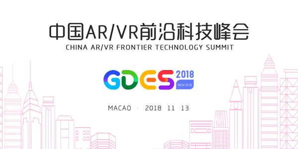 中国AR/VR前沿科技峰会纪实:重磅嘉宾探讨AR/VR技术的未来