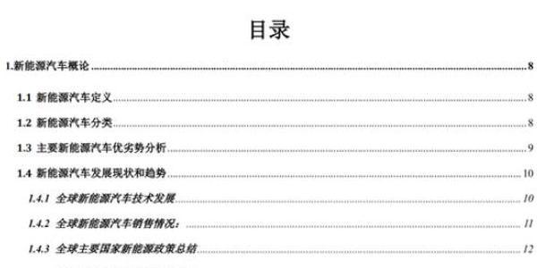 《氢燃料电池汽车专题研究报告》(附下载)