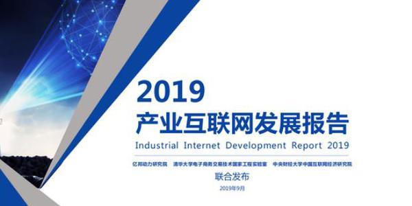 《2019产业互联网发展报告》(附下载)