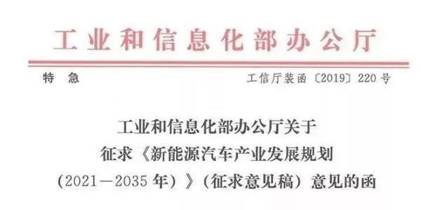 工信部牵头编制《2021年-2035年新能源汽车发展规划》