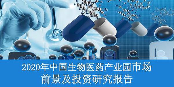 2020年中国生物医药市场前景报告:全球将增至1.78万亿美元(可下载)