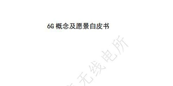 6G概念及愿景白皮书:2030年全球移动数据流量将达5016EB/月(可下载)