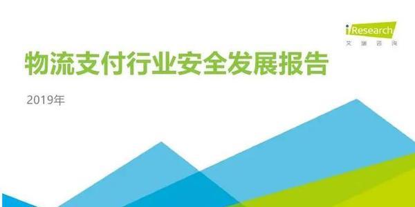 2019年中国物流支付行业发展报告:物流全年业务量达283.1万亿(可下载)