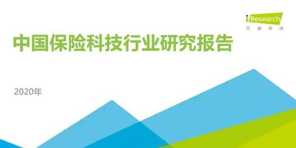 中国保险科技行业报告:2022年保险机构投入将增长到534亿(可下载)