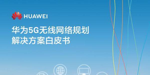 5G无线网络规划解决方案白皮书:eMBB业务速率向100Mbps发展(可下载)