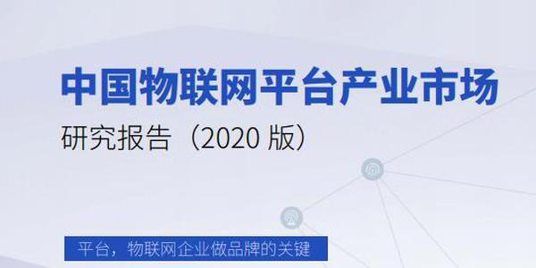 中国物联网平台产业报告(2020版):集团物联网智能连接数达6.93亿(可下载)