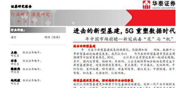 进击的新型基建5G重塑数据时代:三大运营商5G 1800亿资本开支计划落地(可下载)