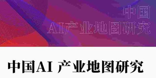 人工智能行业:中国AI产业地图研究(可下载)