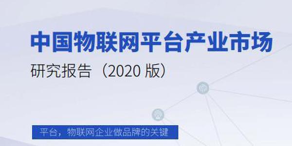 中国物联网平台产业市场研究报告:2025年全球连接数量达35 亿(可下载)