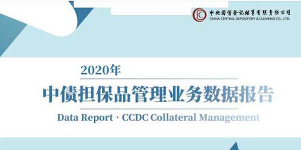 2020年Q1中债担保品管理业务报告:担保品余额为14.03万亿元(可下载)