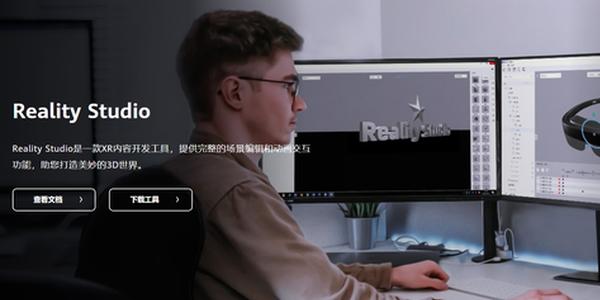 华为上线XR内容开发工具Reality Studio