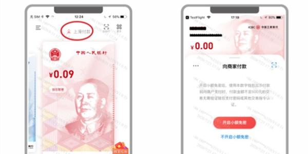 深圳数字人民币亮相并投入使用:付款界面很亲切