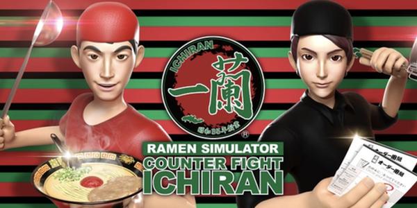 《Counter Fight Ichiran》推出拉面模式