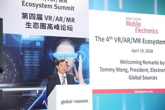 环球资源第四届VR/AR/MR生态圈高峰论坛正式开幕