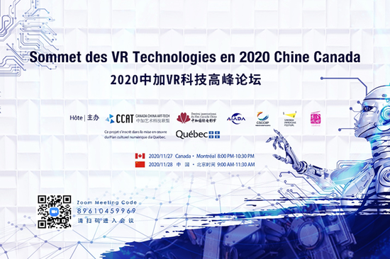 2020中加VR科技高峰论坛于蒙特利尔和北京两地圆满落幕