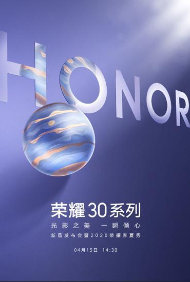 荣耀30系列预热官宣:首发搭载麒麟985,拥有双超快充且有线达到40W