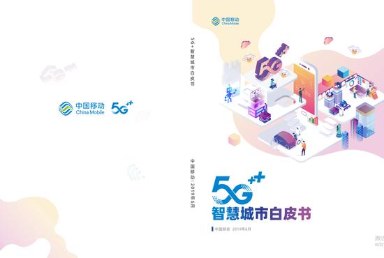 5G智慧城市白皮书:2035年中国5G价值链总产9840亿美元(可下载)