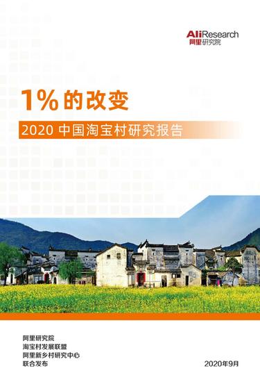 2020中国淘宝村研究报告:淘宝村和淘宝镇网店年交易额超1万亿元(可下载)