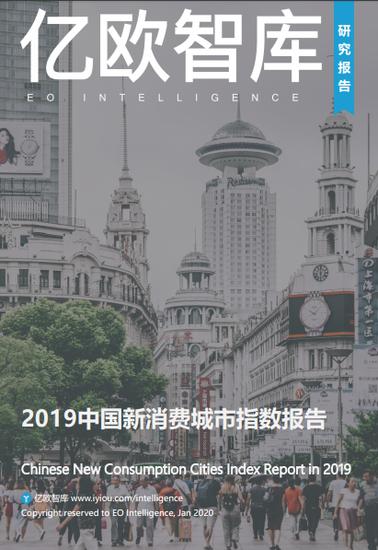 2019中国新消费城市指数报告:2022年新商业消费场景300个(可下载)