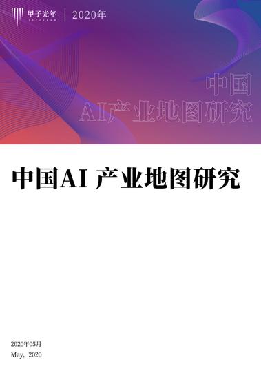 中国AI产业地图研究:应用层企业占中国AI企业总数的78.0%(可下载)