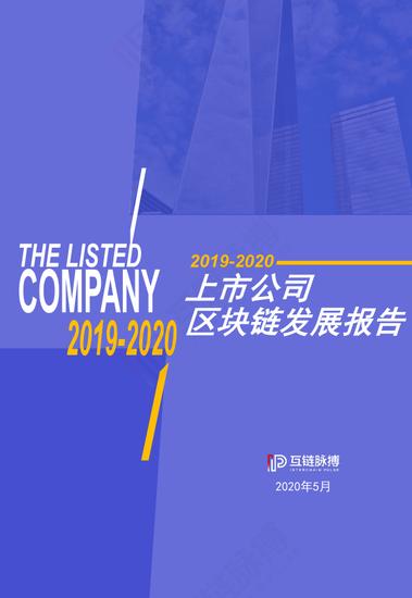 2019-2020上市公司区块链发展报告:区块链概念股总市值超5万亿元(可下载)
