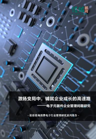 电子元器件企业管理问题研究:手机结构件厂商净利润1.31亿元达(可下载)