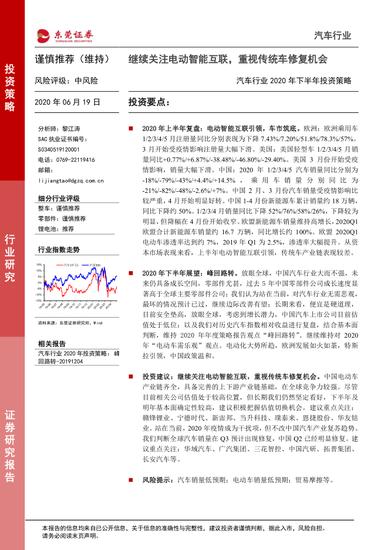 汽车行业2020年下半年策略:中国1-4月新能源汽车销量18万辆(可下载)