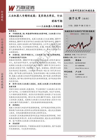 工业机器人专题综述篇:2023年工业机器人减速器市场超160亿元(可下载)