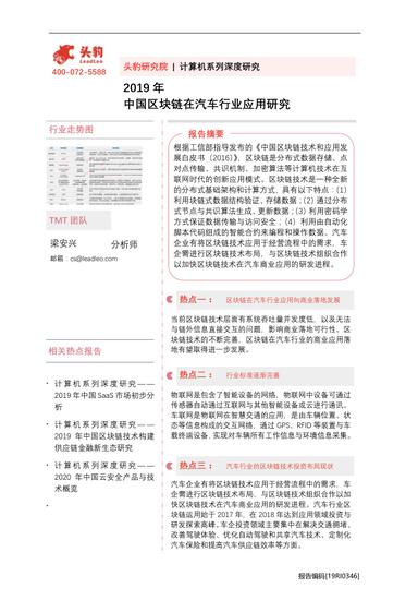 2019年中国区块链在汽车行业应用研究(可下载)